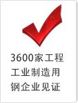 3600家工程工业制造用钢企业见证