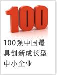 100强中国最具创新中小企业