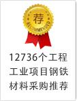 12736个工程工业项目钢铁采购推荐