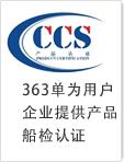 363单为用户企业提供钢管产品船检认证