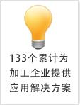 133个累计为加工企业提供加工解决方案